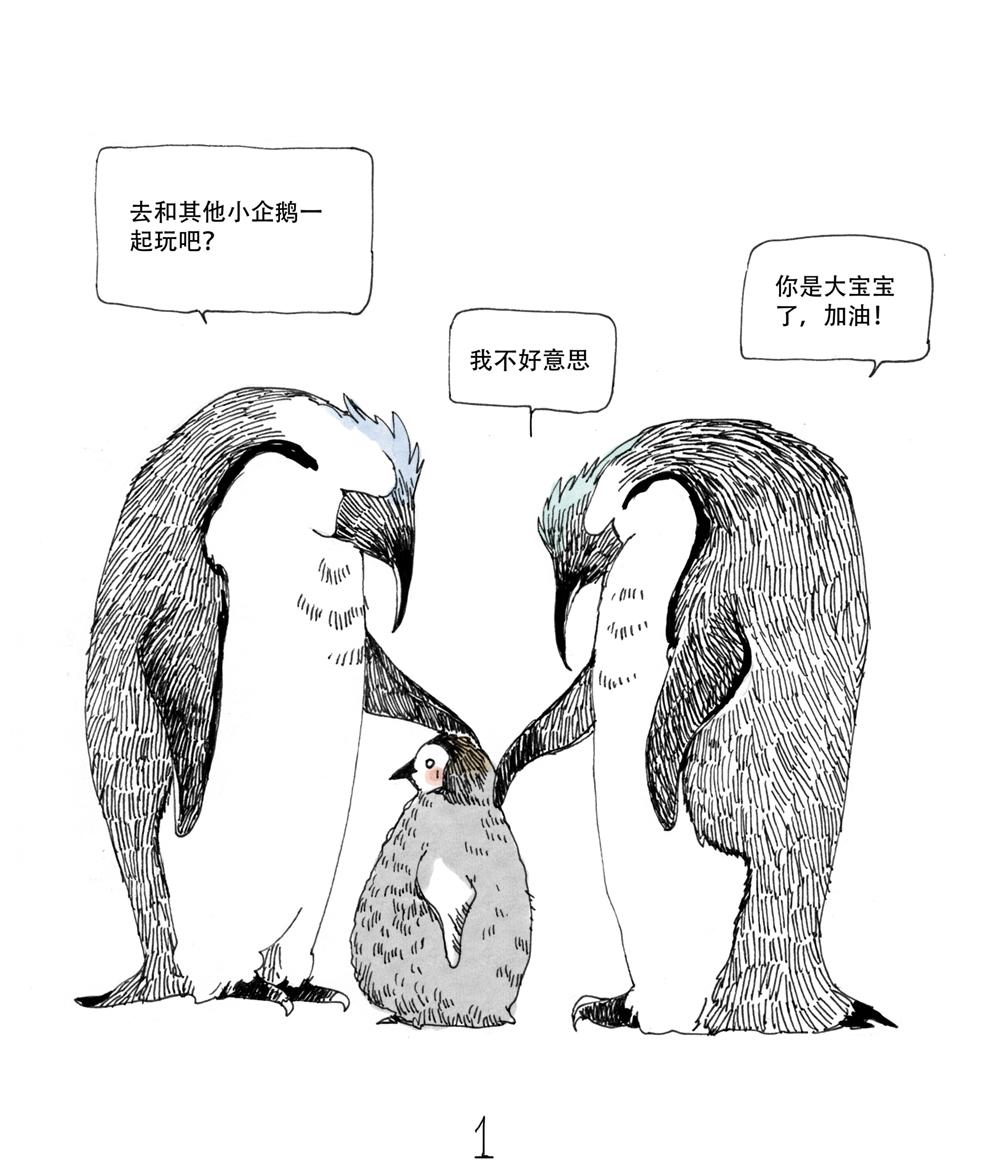 penguin1_1000