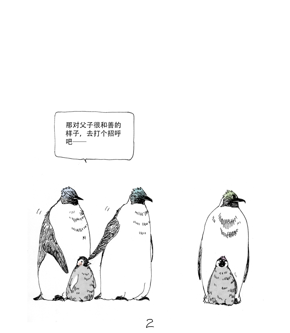 penguin2_1000
