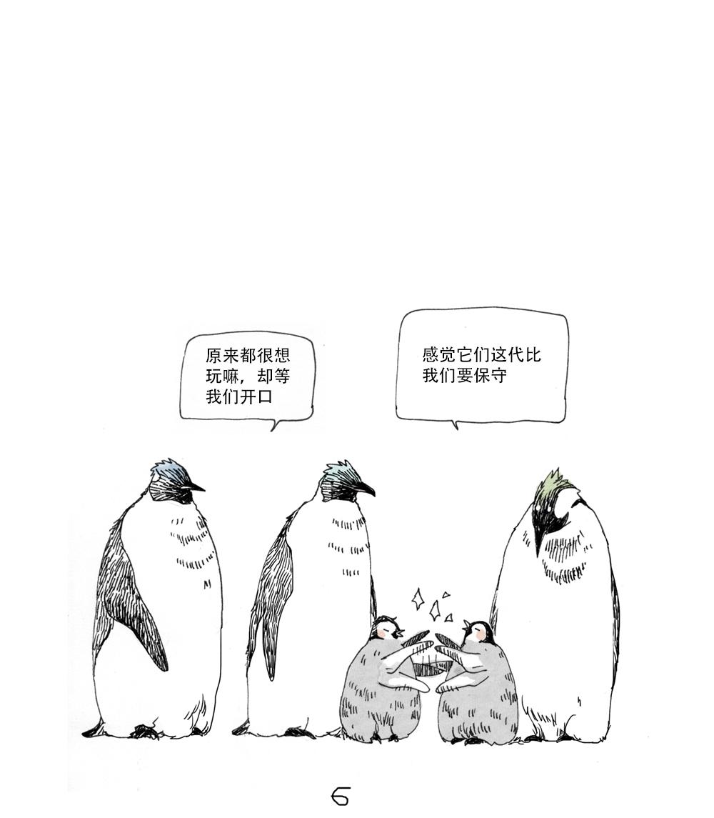 penguin6_1000