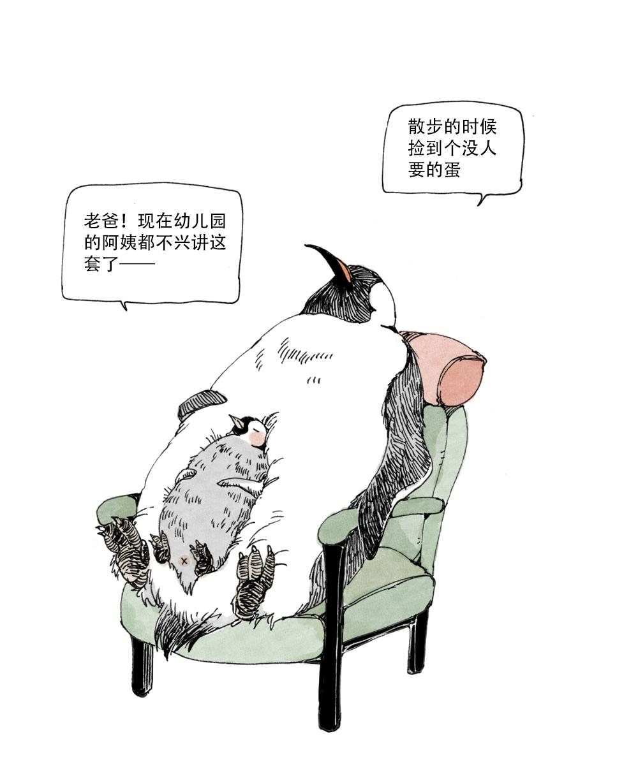 penguin8_1000