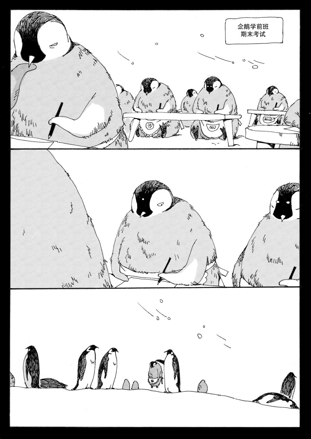 penguin_exam1000