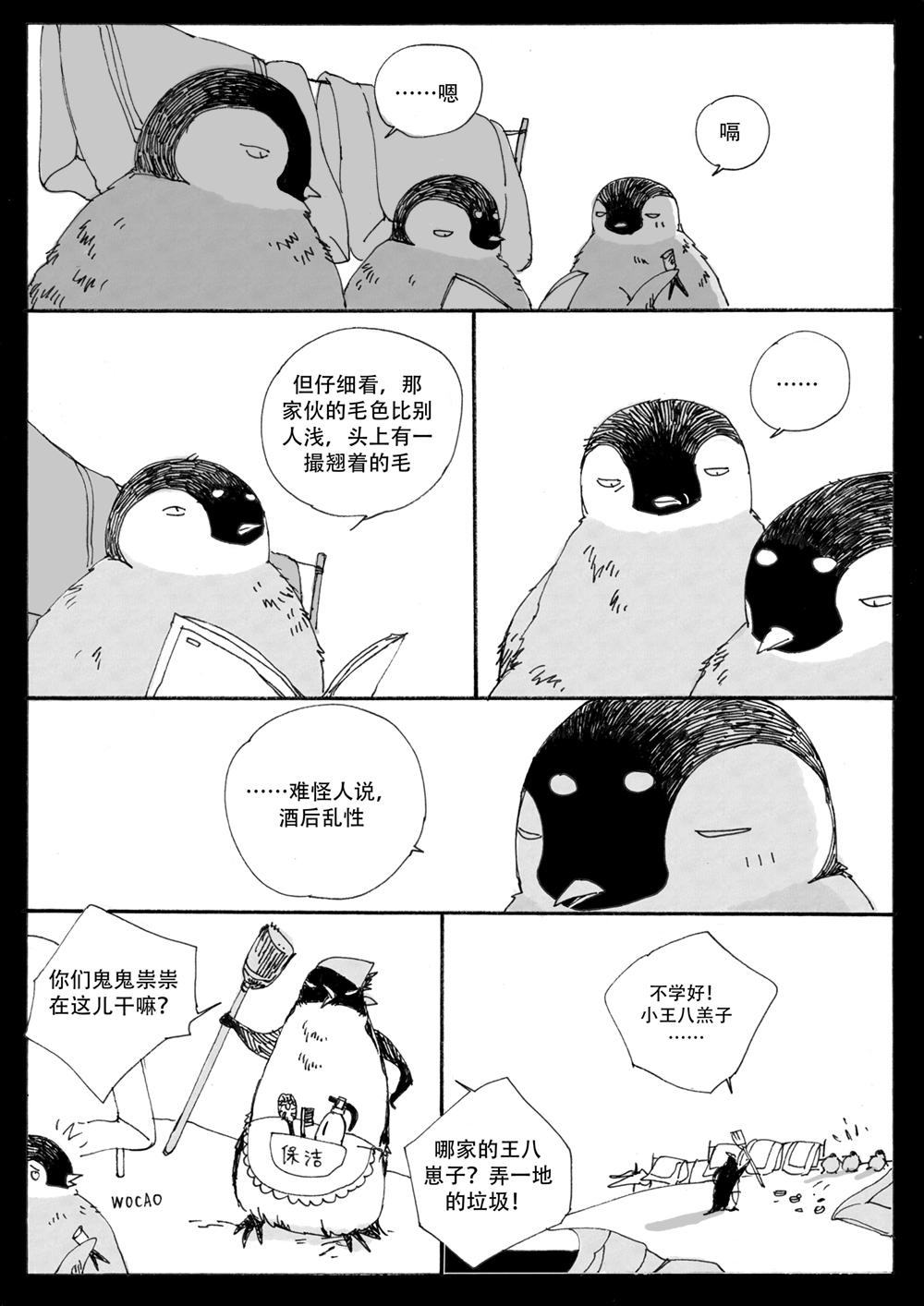 penguin21_1000