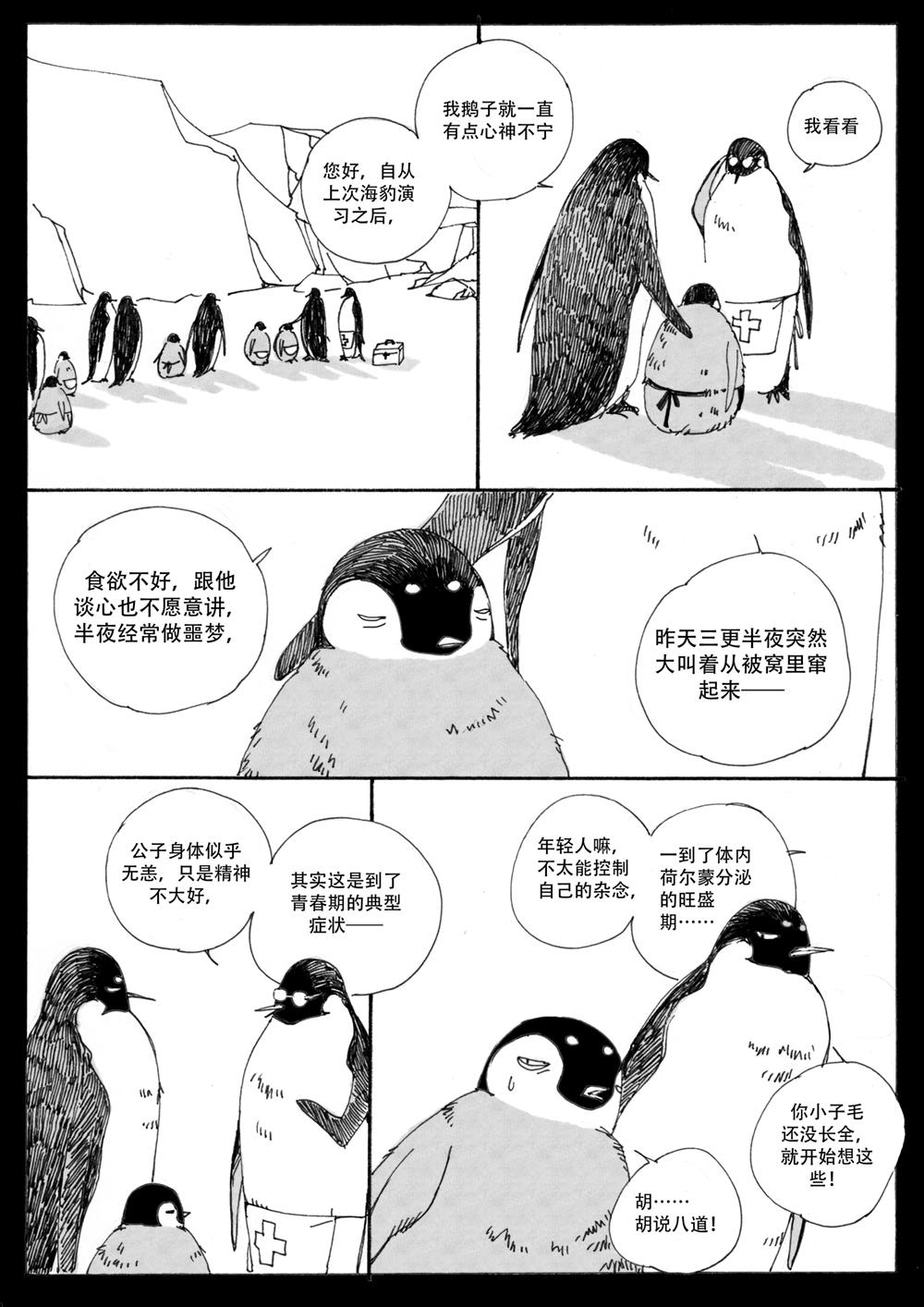 penguin27_1000