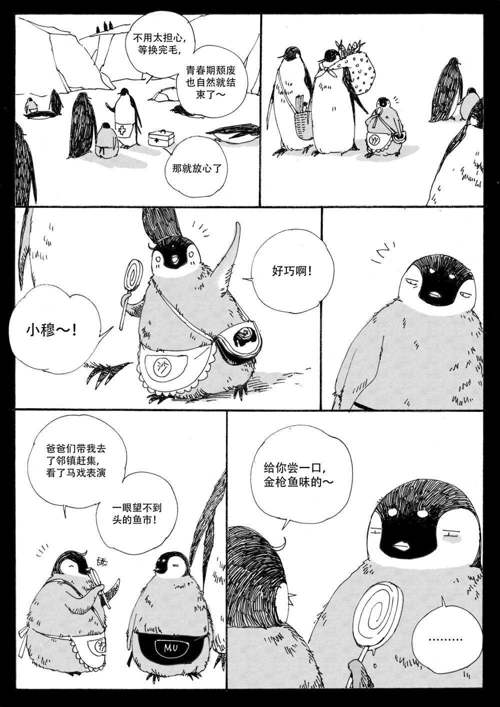 penguin28_1000