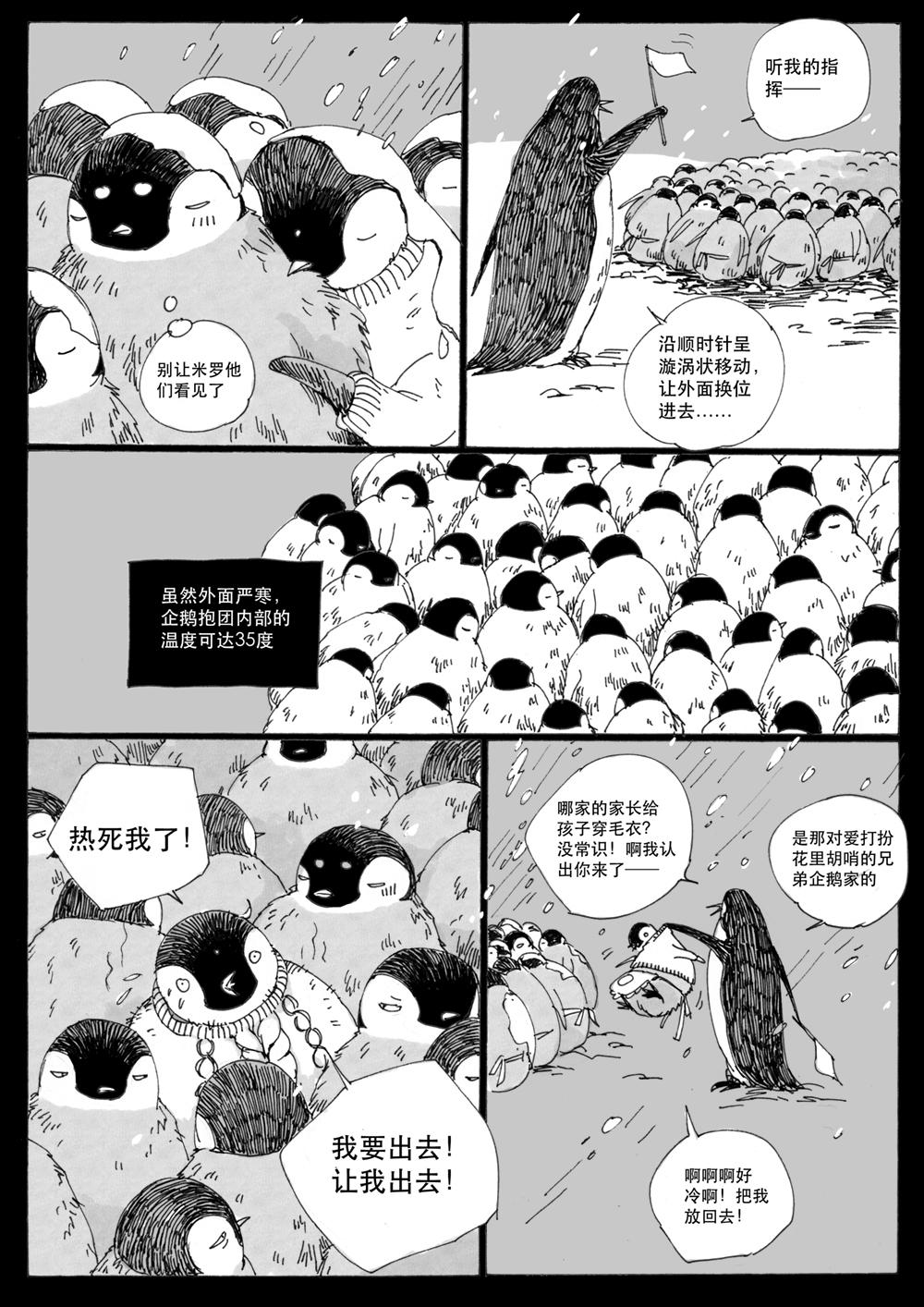penguin31_1000