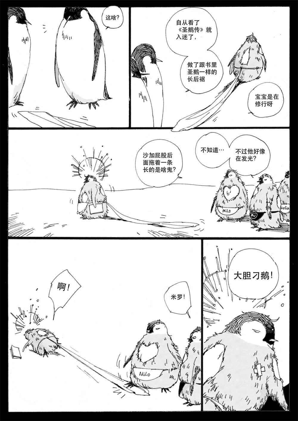 penguin36_1000