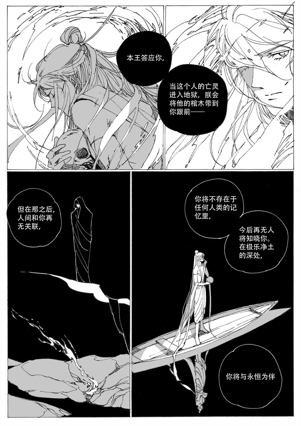 冥河篇14