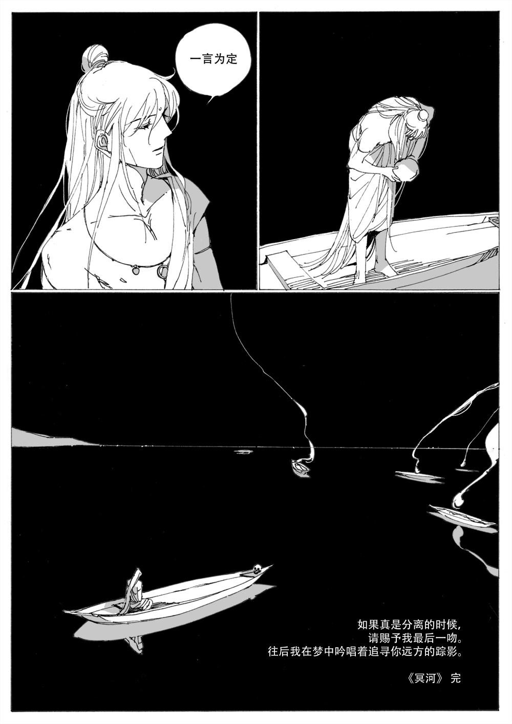 冥河篇15