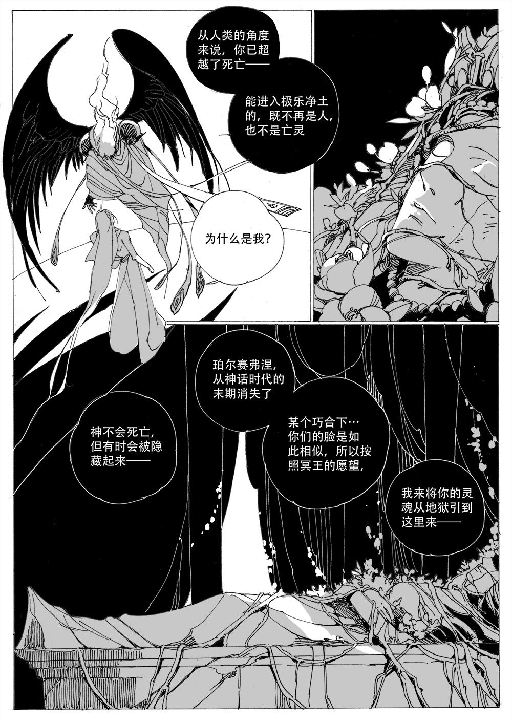 永生河11