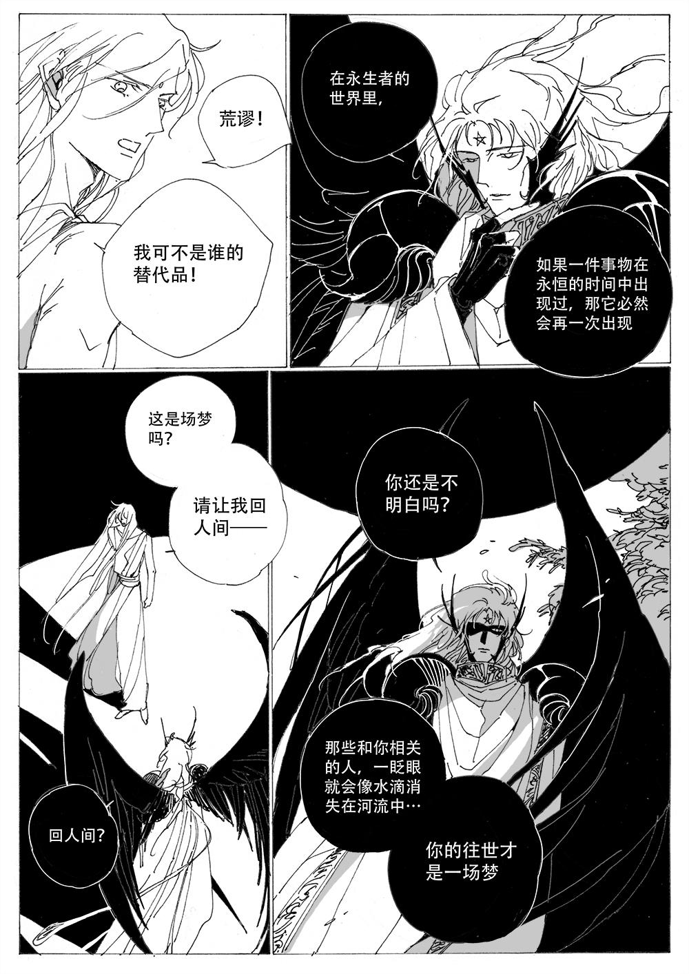 永生河12