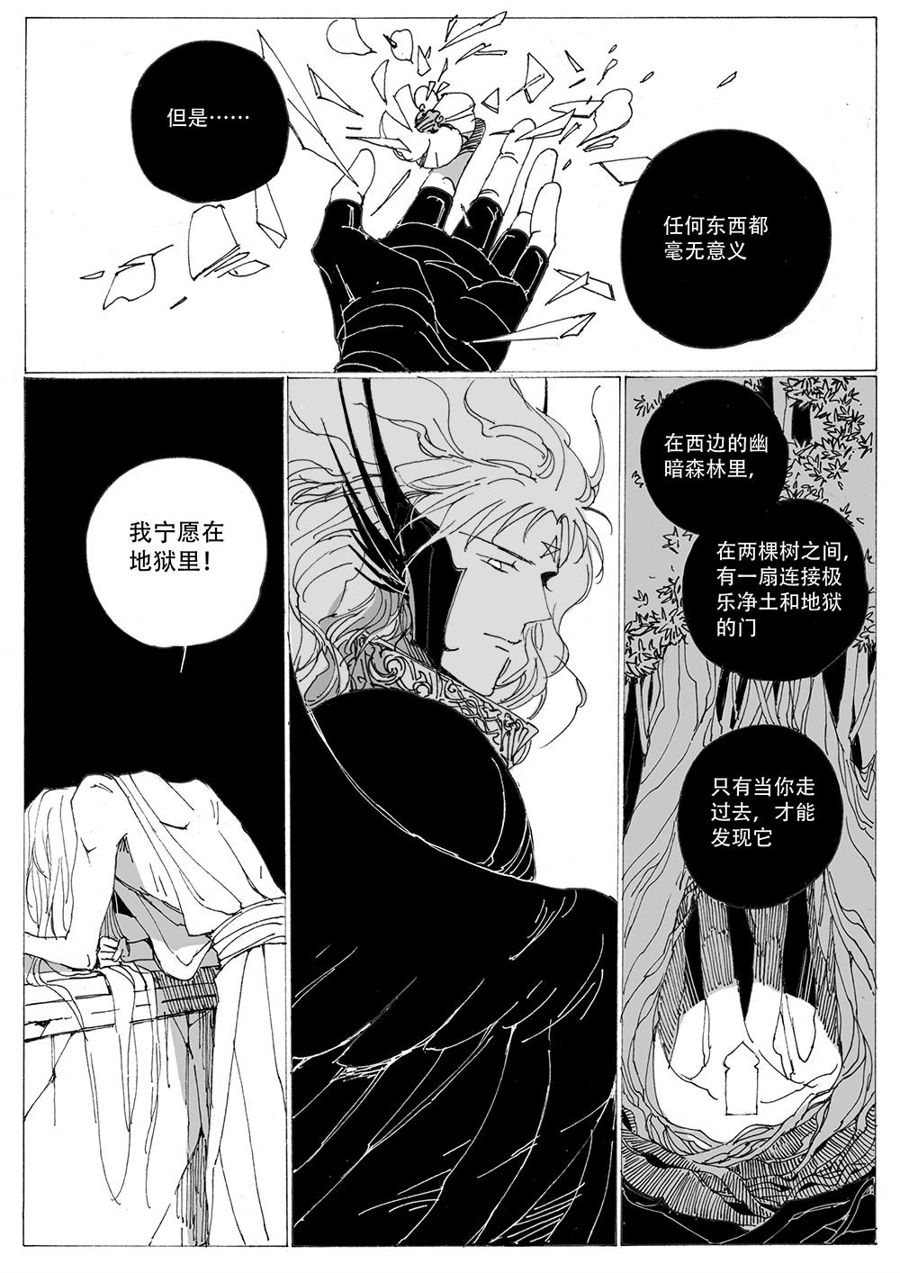 永生河14