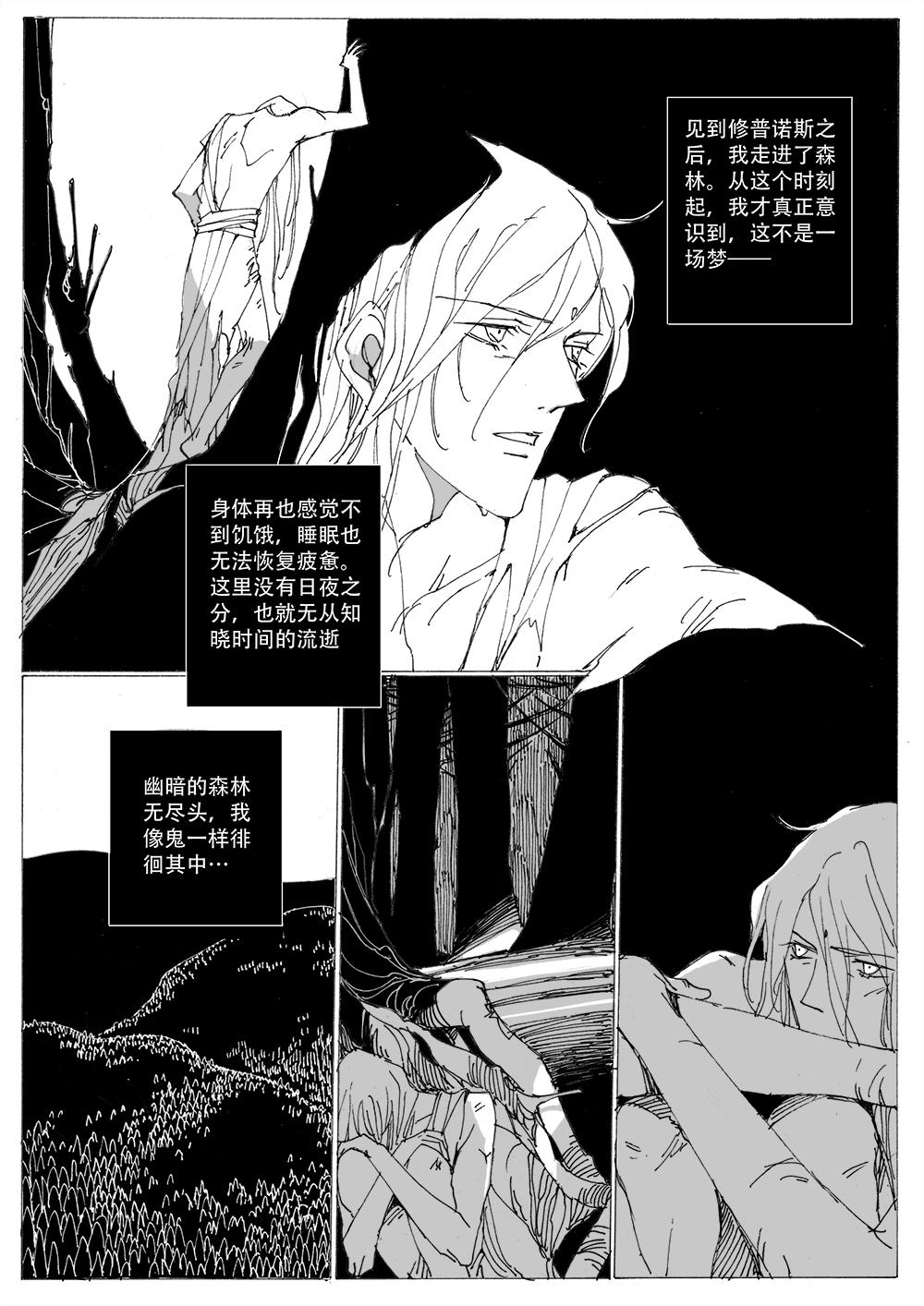 永生河16