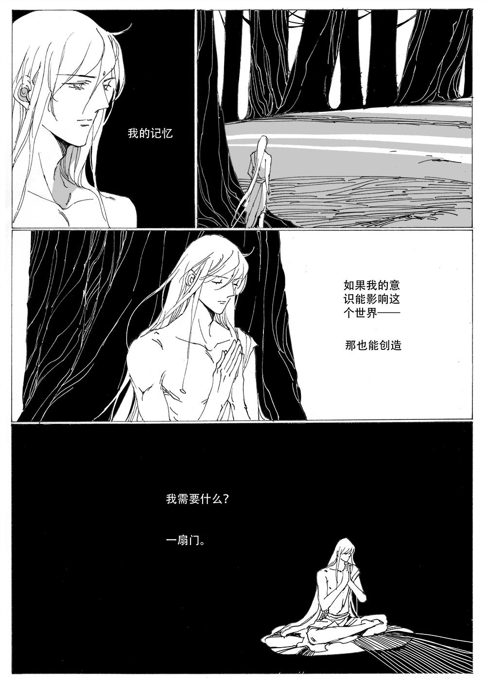 永生河19