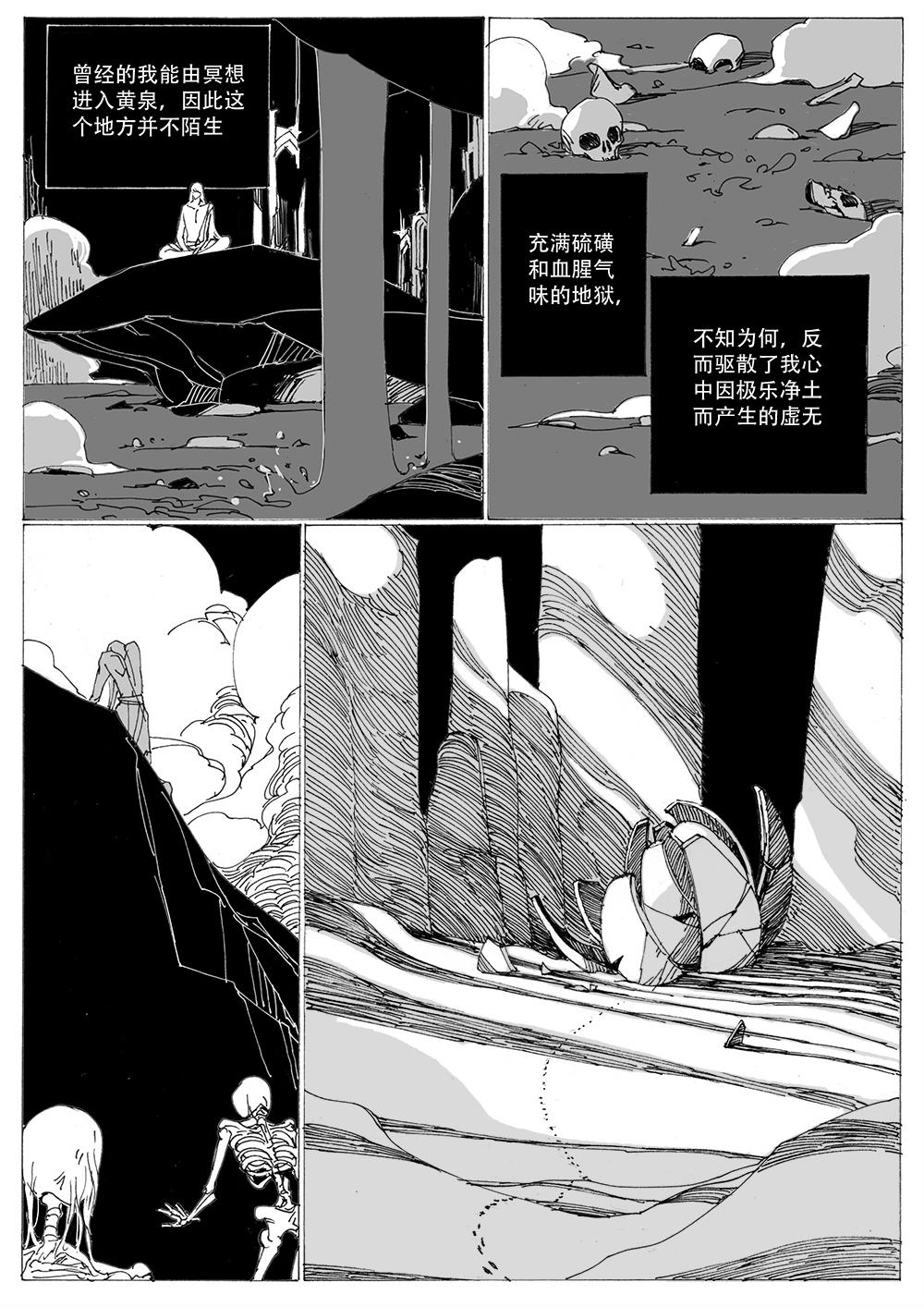 永生河23