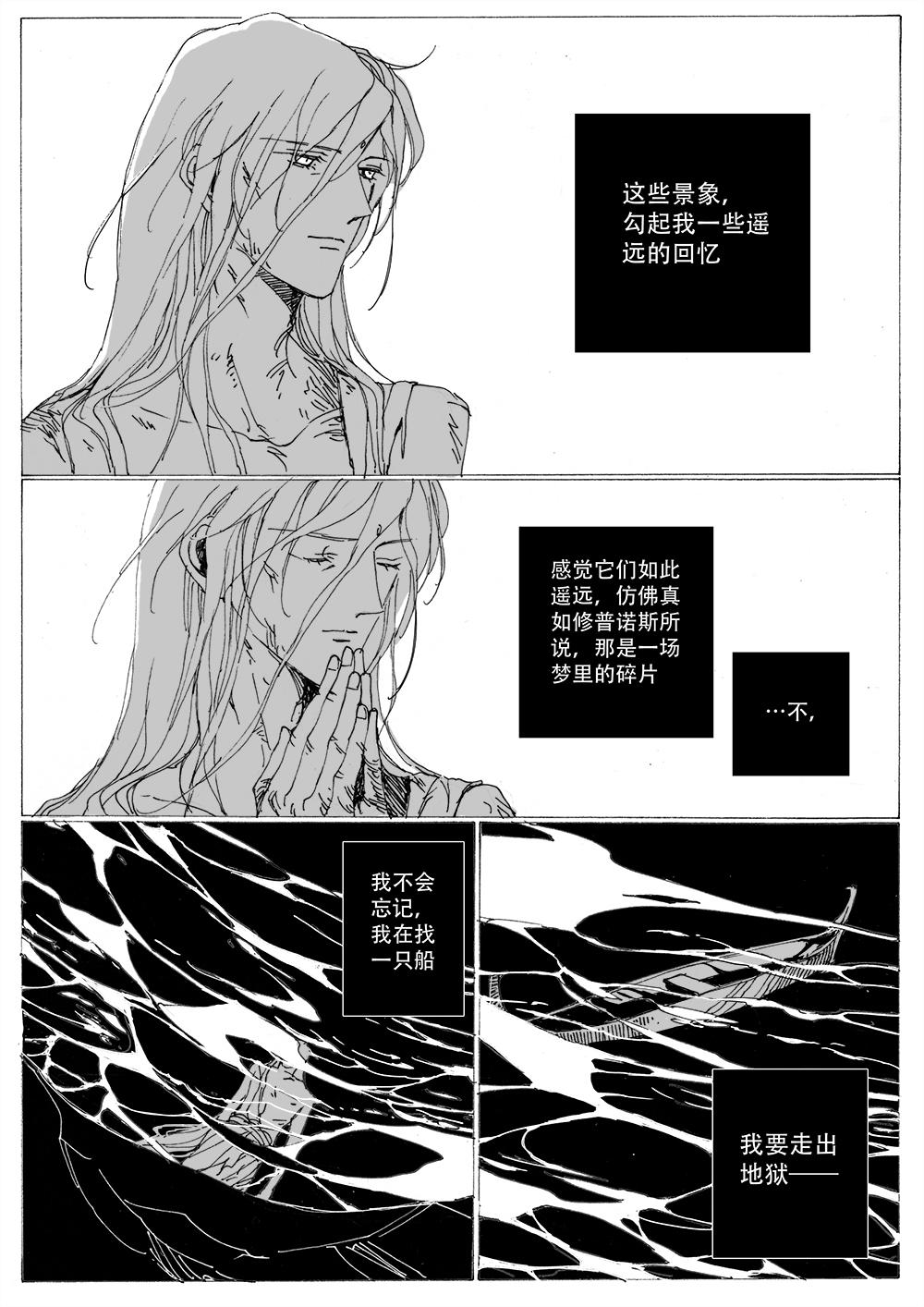 永生河26