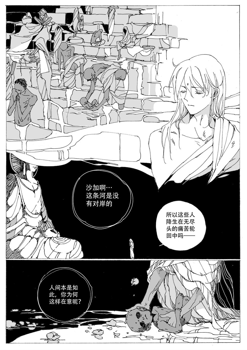 永生河29