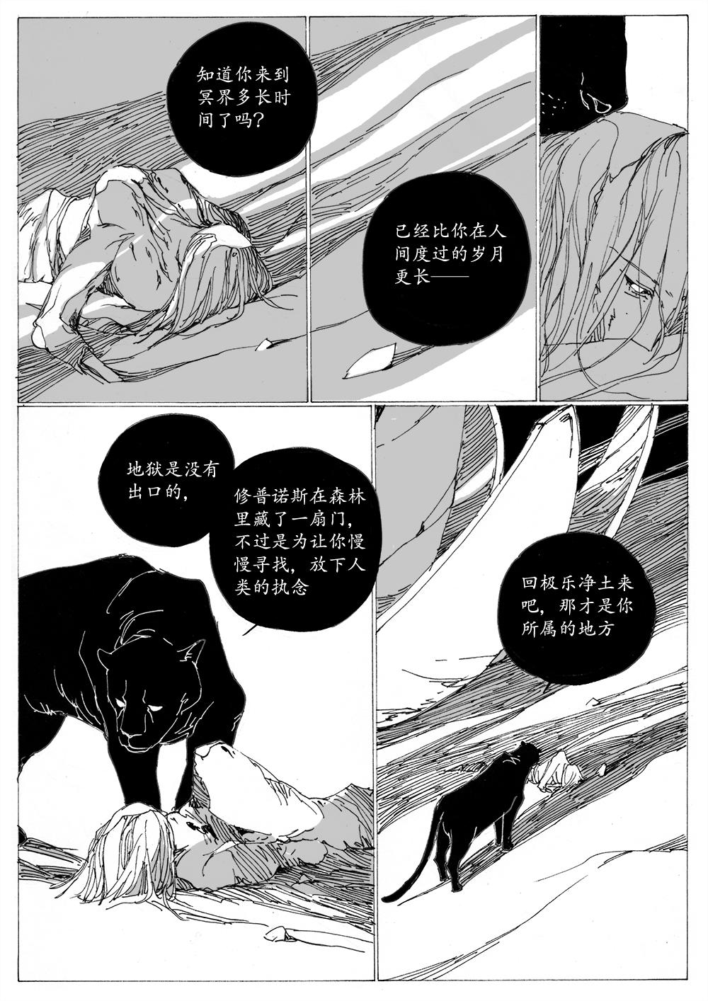 永生河34