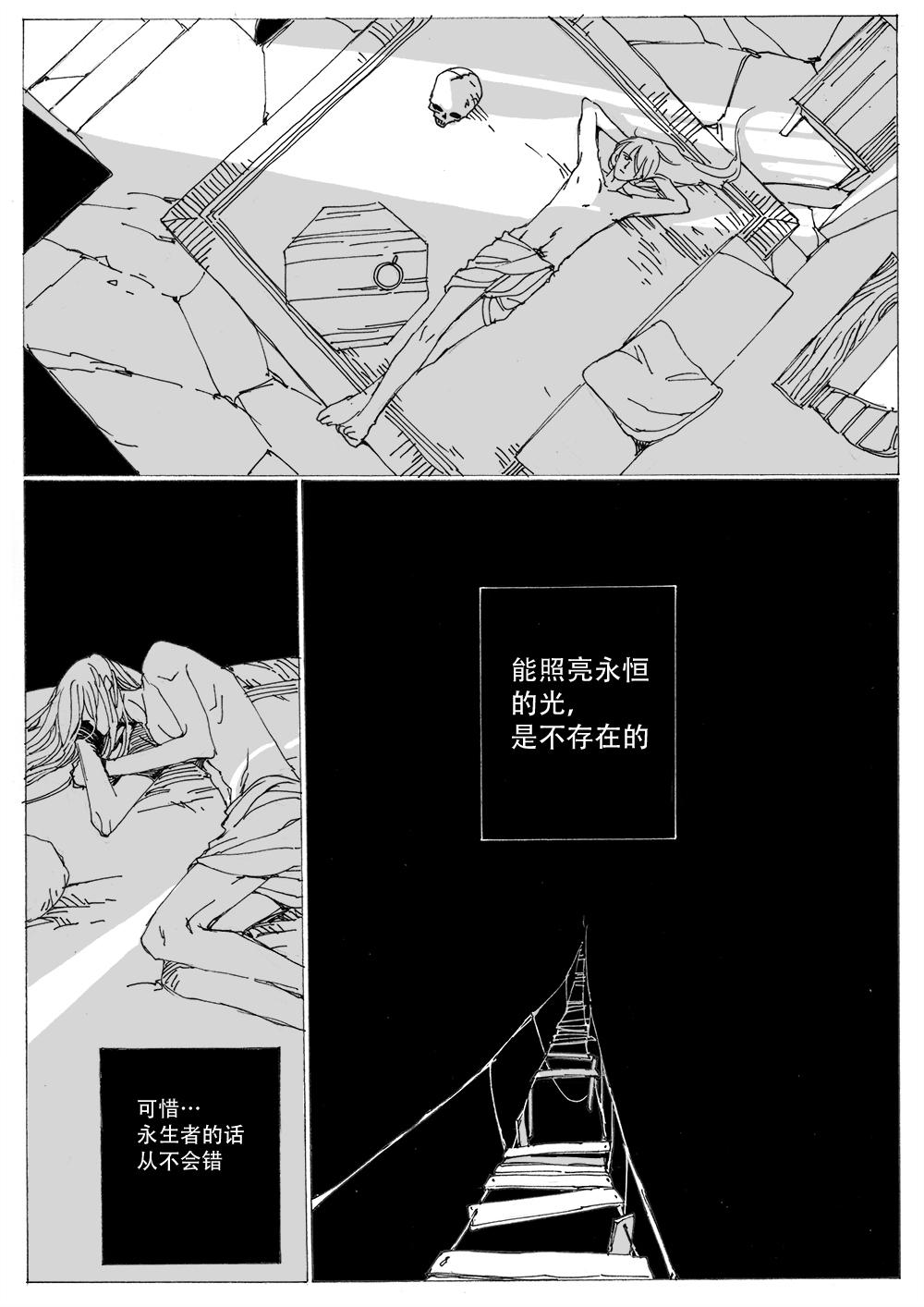 永生河55